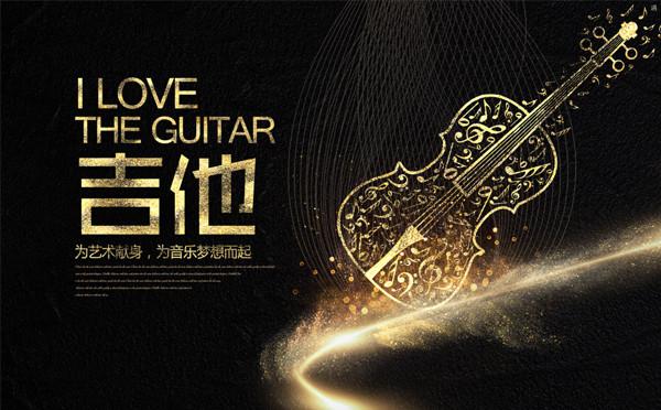 吉他海报模板