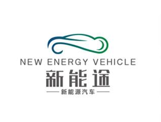 【新能源logo】新能途logo