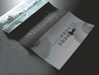 水观音景区三折页设计