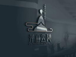 萍山云隱茶葉logo