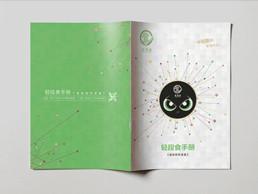 轻段食画册设计