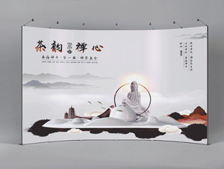 南海禅寺茶会海报设计