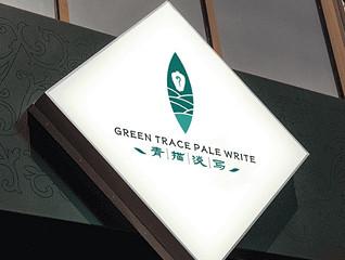 轻描淡写茶叶logo设计