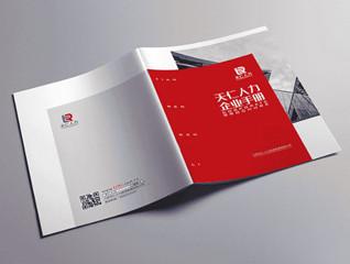 天仁人力资源画册设计