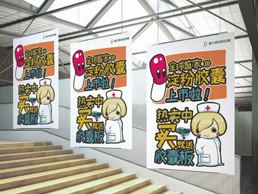 藥店膠囊手繪海報