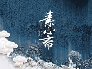 素心斋logo设计