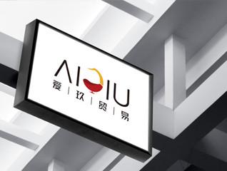 爱玖贸易logo设计