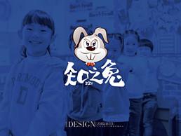 知之兔卡通logo設計