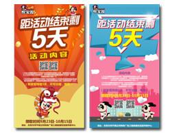 悅寶園優惠活動海報設計