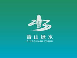 【农业特产】绿水青山logo