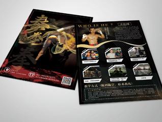 泰拳宣传单