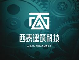 西泰建筑科技公司logo