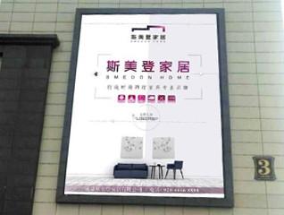 成都斯美登家居有限公司户外广告设计