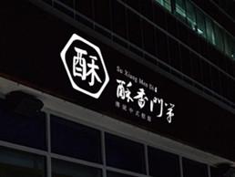 【餐饮logo】饼店logo
