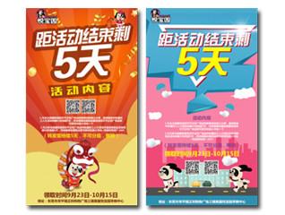 悦宝园优惠活动海报设计
