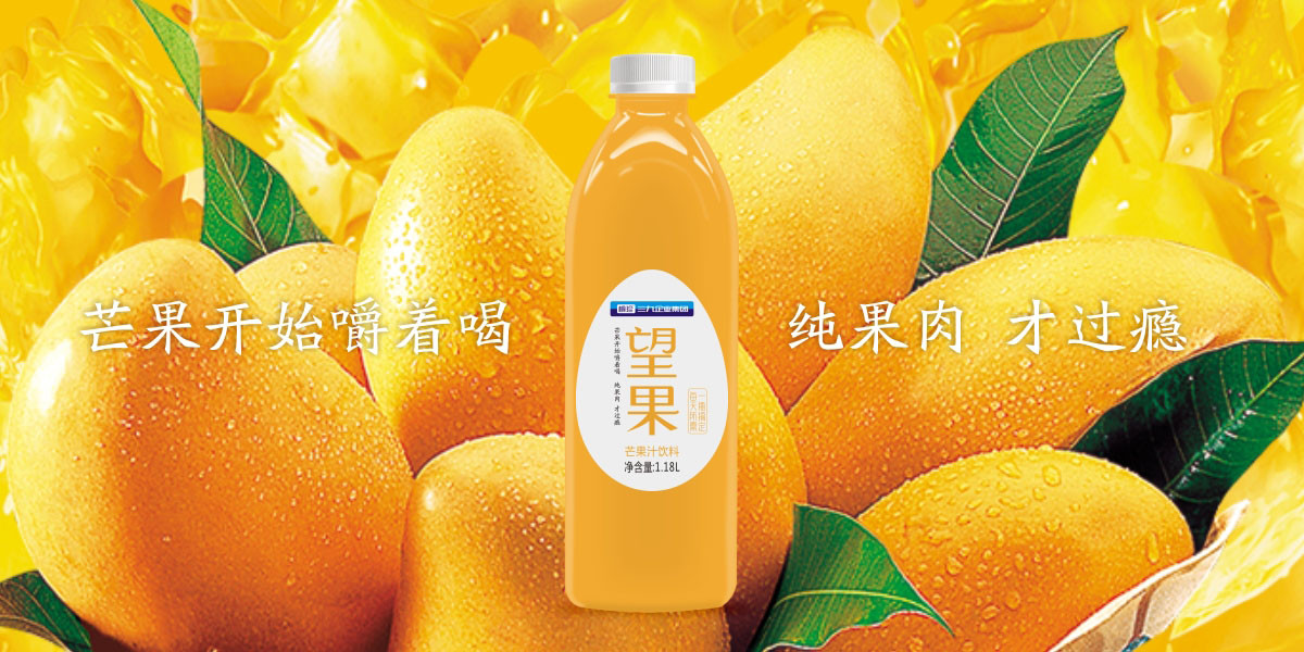 芒果汁包装设计 果汁包装设计 饮料包装设计 快消品包装设计