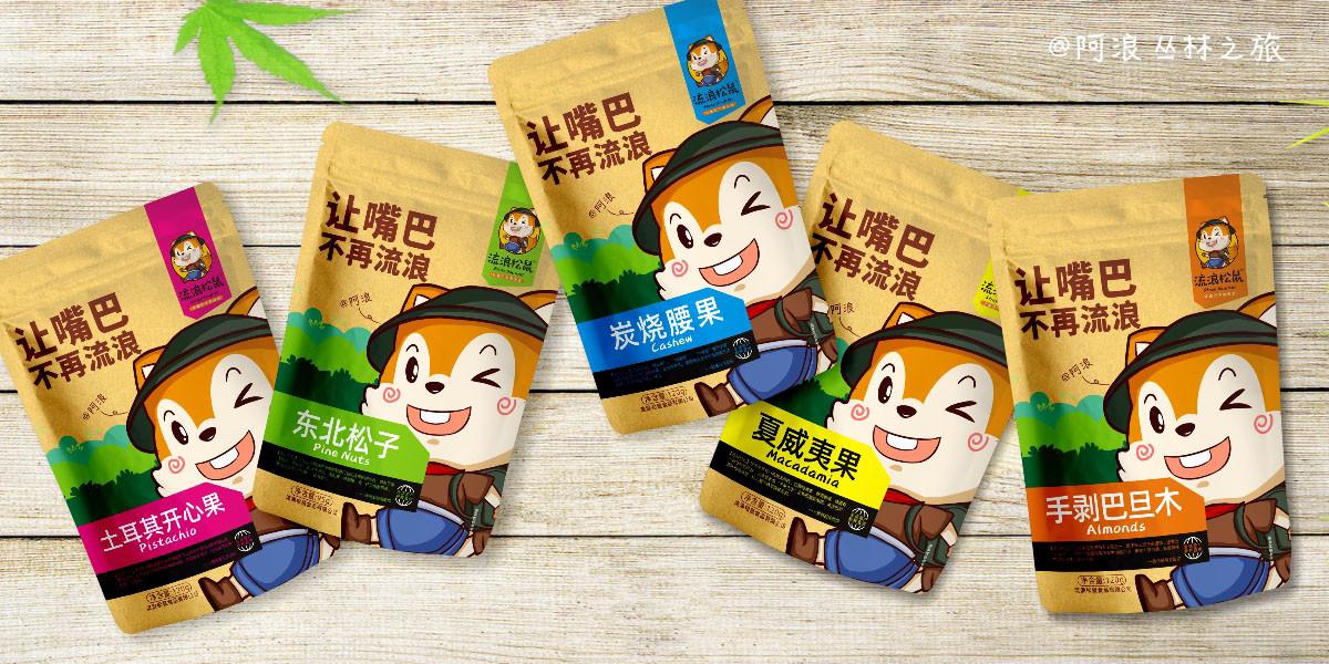 坚果包装设计 坚果零食包装设计 休闲零食包装设计