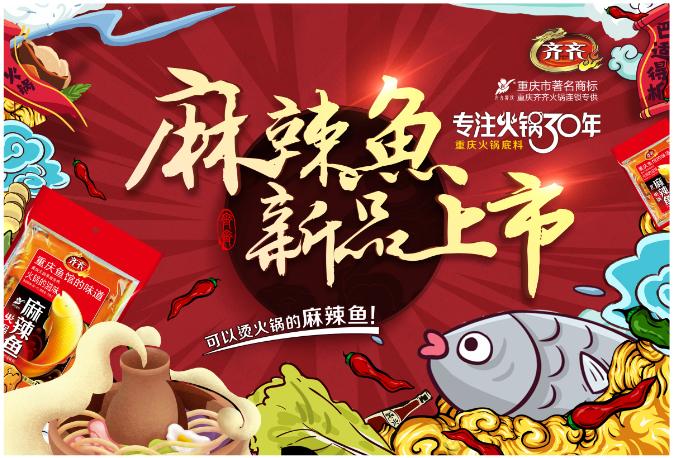 重庆麻辣鱼海报