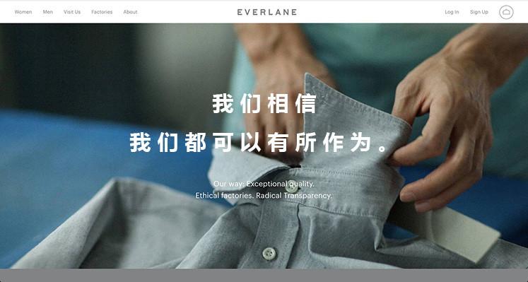 Everlane热衷使用透明度,并确保它反映出他们所做的一切