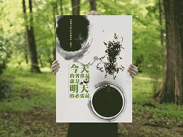 白毫银针茶叶海报