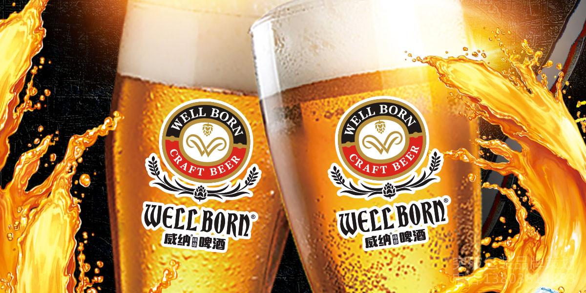 啤酒包装设计 精酿啤酒包装设计 小麦啤包装设计 德国进口啤酒