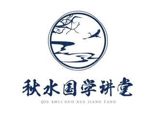 【教育logo】秋水国学讲堂