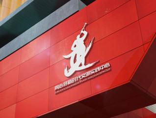 同心县新时代文明实践中心logo