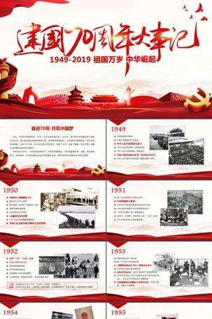 建国70周年PPT