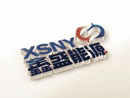 鑫盛能源logo