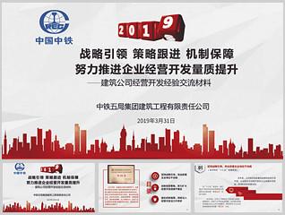 中国中铁ppt设计