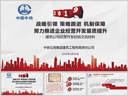 中國中鐵ppt設計