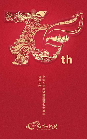 國慶節海報