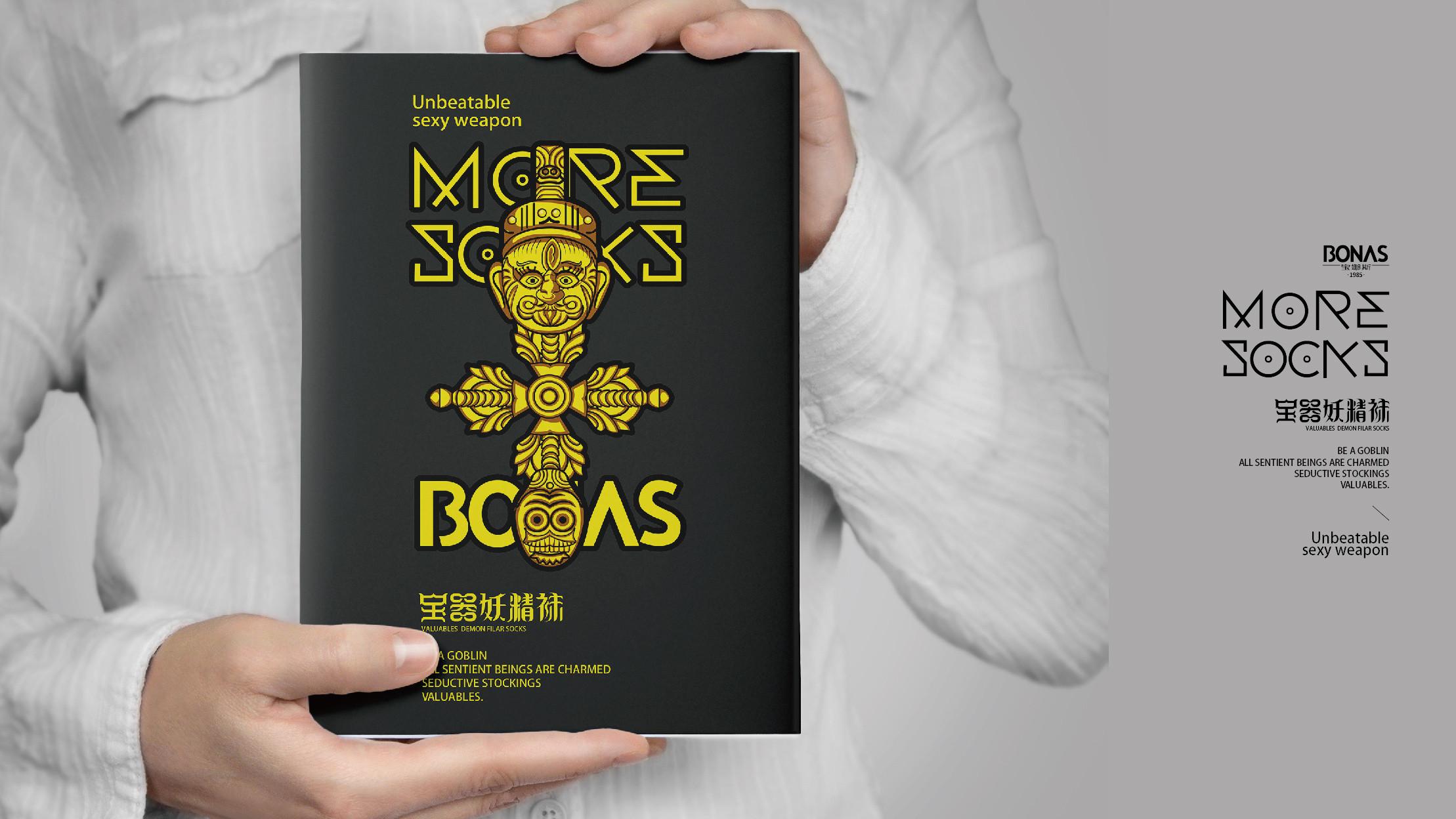 妖精袜外包装盒暗黑系列——衍生品商务笔记本