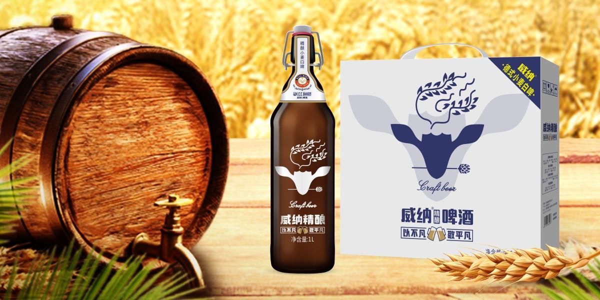 啤酒包装设计 小麦白啤 草莓小麦啤包装设计突破包装设计