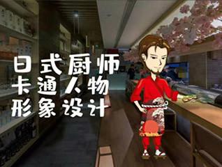 日式廚師卡通人物設計