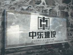 中乐建设logo