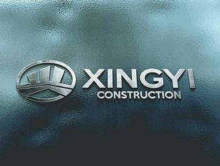 兴溢建设公司logo