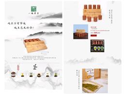 中國風茶葉店鋪首頁