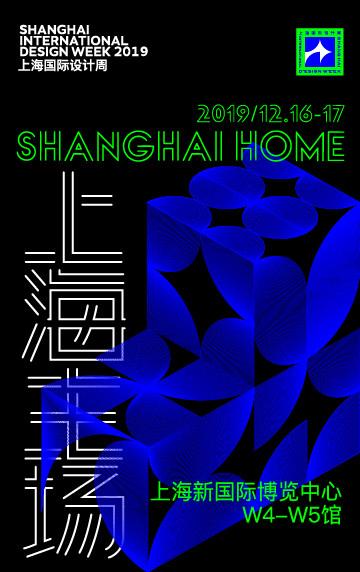 上海国际设计周