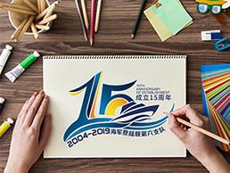 海軍登陸艦第六支隊成立15周年logo設計