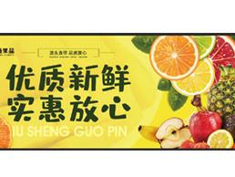 鮮明果品市場燈箱標貼設計