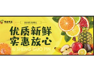 鲜明果品市场灯箱标贴设计