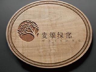 簡約麥頌綠化行業logo設計