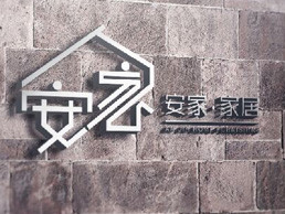 简约新中式安家家居行业logo设计