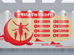 简洁学校党建文化墙设计