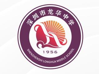 现代深圳市龙华中学教育学校科研机构logo设计