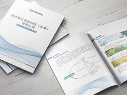 简洁四方智汇农业行业画册设计