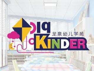 清新卡通龍泉幼兒園LOGO教育行業logo設計