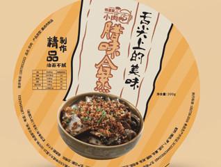 中式厨神稻餐饮行业logo设计及包装设计