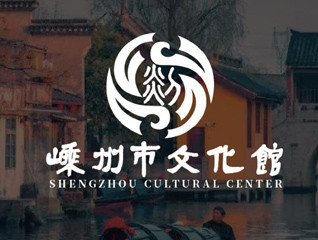 中國風古典嵊州市文化館LOGO設計